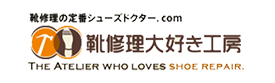 靴修理大好き工房 THE ATELIER WHO LOVES SHOE REPAIR